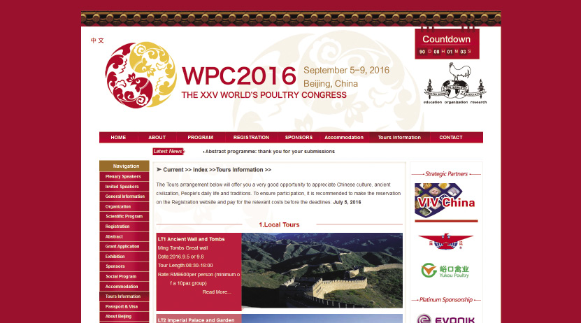 web_wpc2016_opt.jpeg